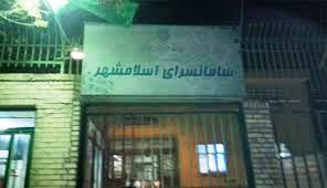 سامانه بیومتریک در سامانسرای اسلامشهر