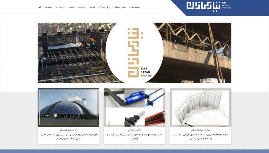 وب سایت شرکت تیارسازان