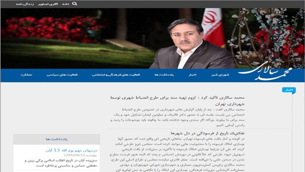 وب سایت شخصی محمد سالاری